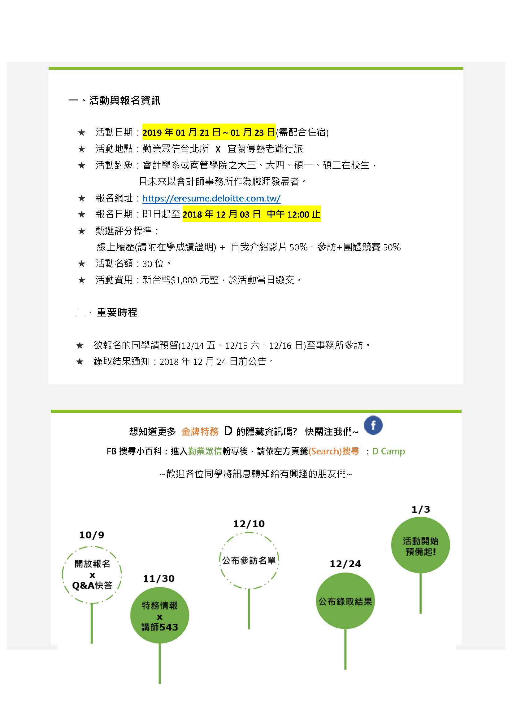 2019 Deloitte Winter Camp Plus  官網簡章 頁面 2