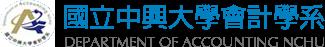 中興會計網站logo